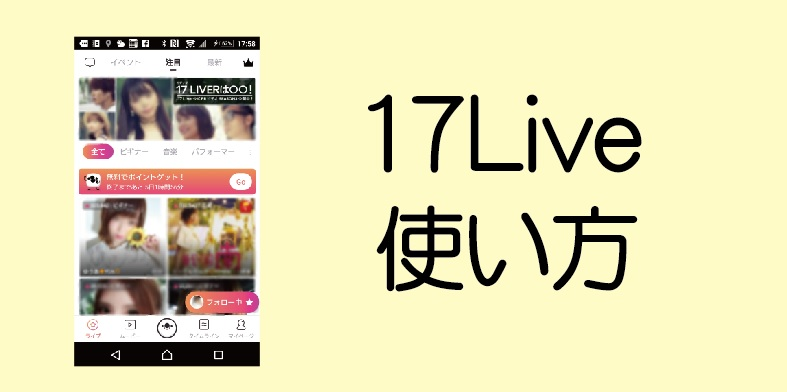 17Live使い方